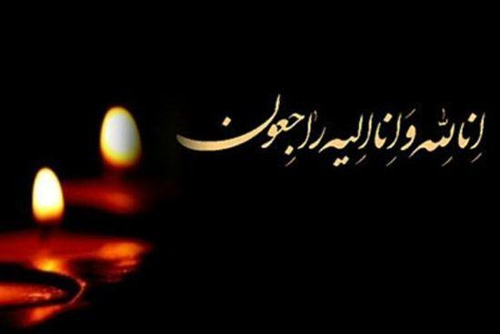 پیام تسلیت استاندار ایلام برای درگذشت فعال رسانه ای استان