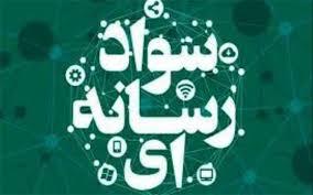 راهاندازی کلینیک سواد رسانه ای در دستورکار مرکز رسانه های دیجیتال قرار دارد