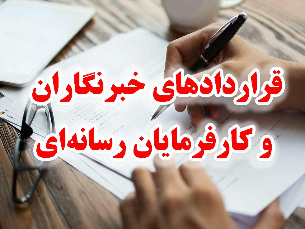قراردادهای خبرنگاران و کارفرمایان رسانهای