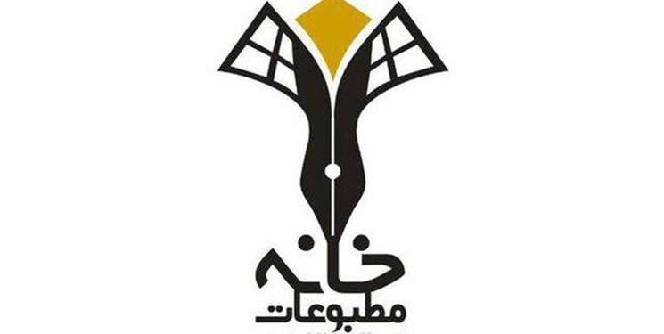 شروع عملیات ساخت خانه مطبوعات استان کهگیلویه و بویراحمد به زودی