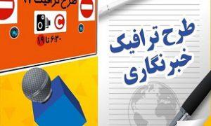 آخرین وضعیت تخصیص طرح ترافیک به خبرنگاران