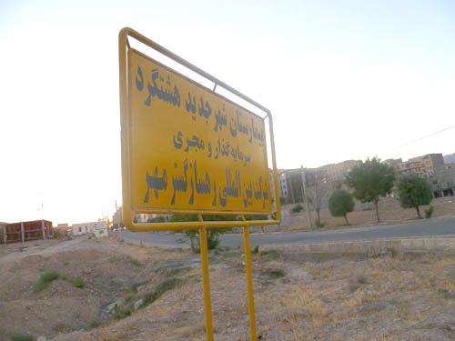 خبرنگاران البرزی پیگیر دلایل عدم راه اندازی بیمارستان شهرجدید هشتگرد هستند