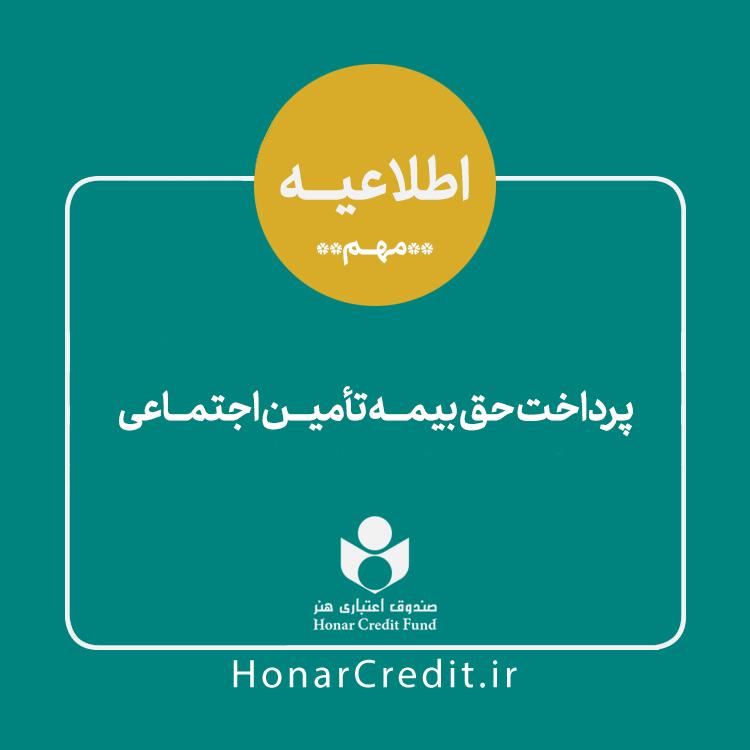 اطلاعیه مهم صندوق اعتباری هنر در خصوص پرداخت حق بیمه تامین اجتماعی