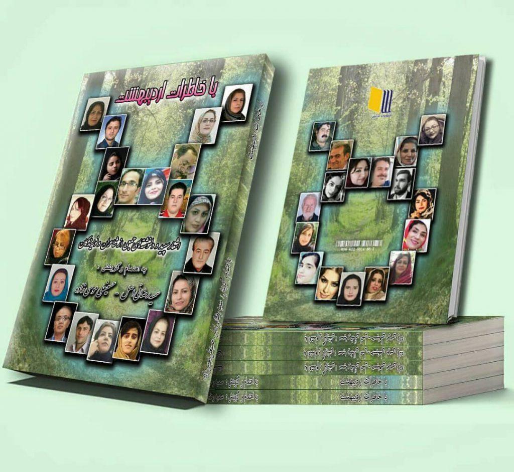 قابل توجه شاعران و نویسندگان؛ انتشار چند مجموعه کتاب گروهی