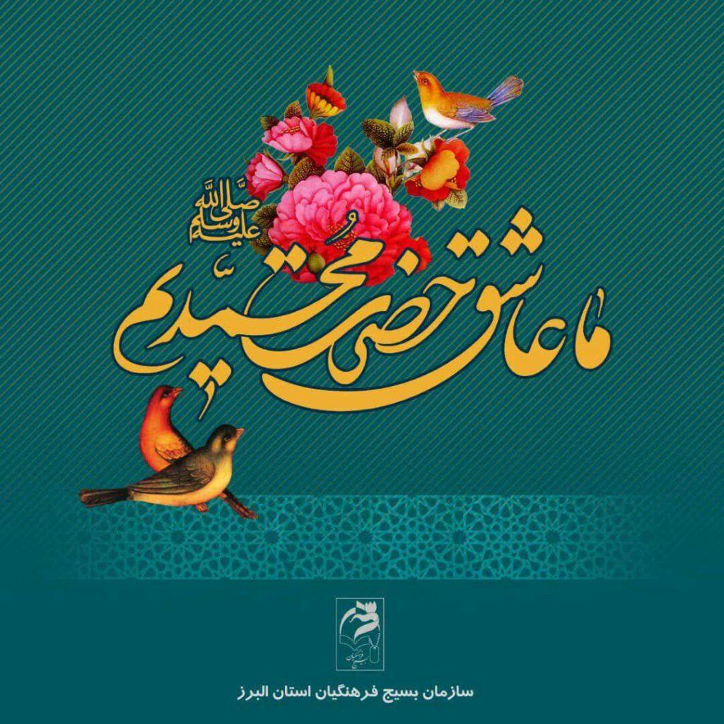 بیانیه فرهنگیان بسیجی استان البرز