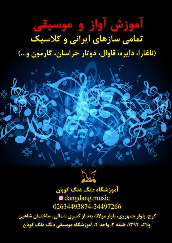 آموزشگاه موسیقی دنگ دنگ کوبان