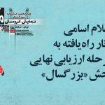 اعلام اسامی آثار راهیافته به مرحله ارزیابی نهایی بخش «بزرگسال» جشنواره هجدهم تهران- مبارک