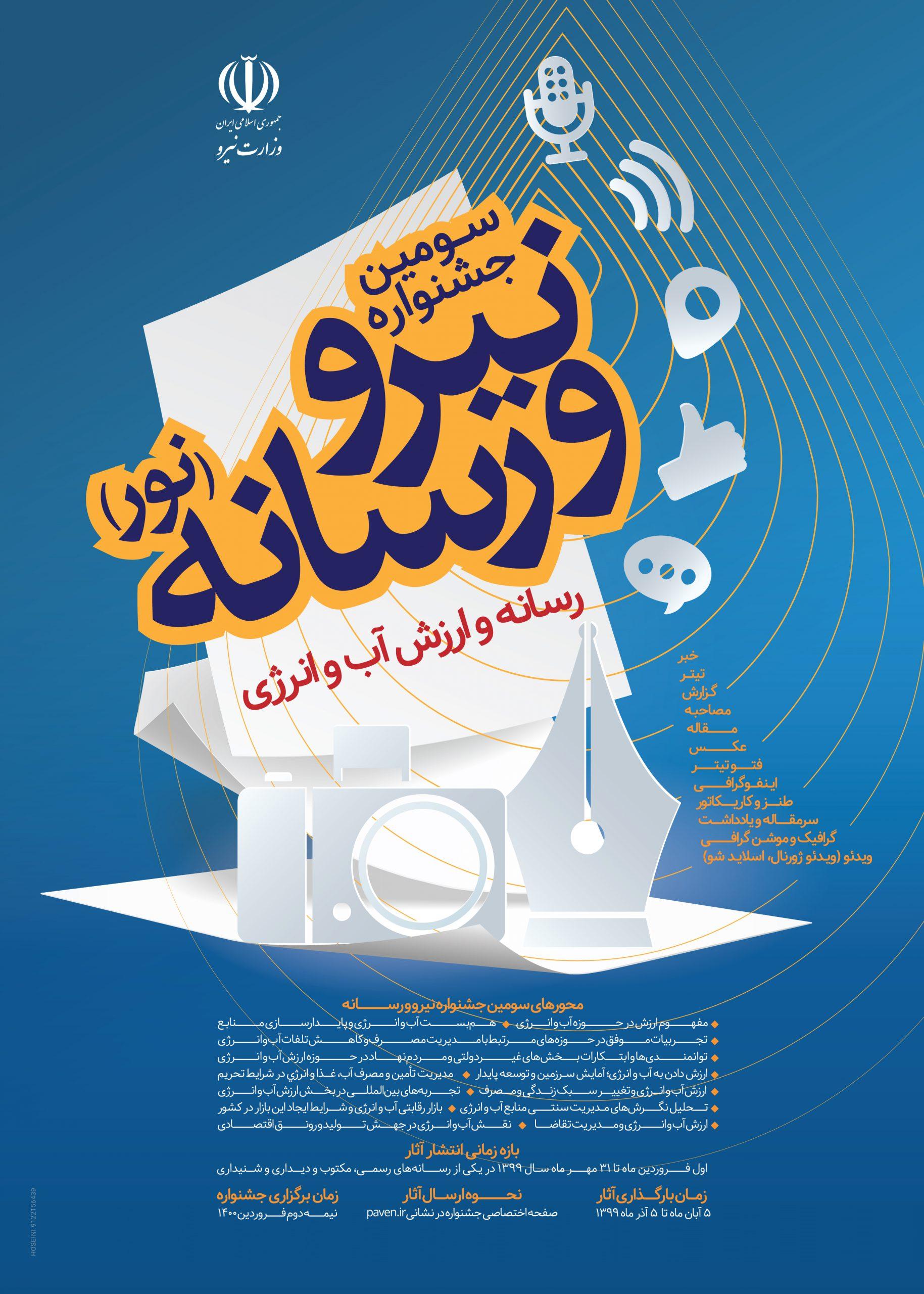 سومين جشنواره نيرو و رسانه (نور)
