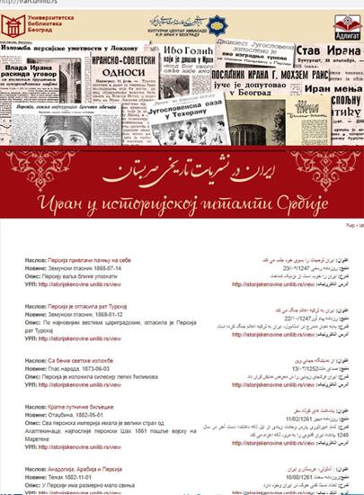 اجرای فاز اول پروژه طراحی و پیاده سازی پورتال «ایران در نشریات تاریخی صربستان»