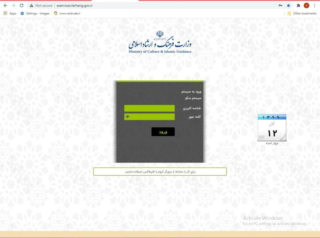 راهنمای استفاده از سامانه تحفه وزارت فرهنگ و ارشاد اسلامی برای مدیران مسئول رسانه ها