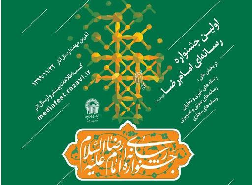 برگزاری نخستین جشنواره رسانه ای امام رضا(ع)