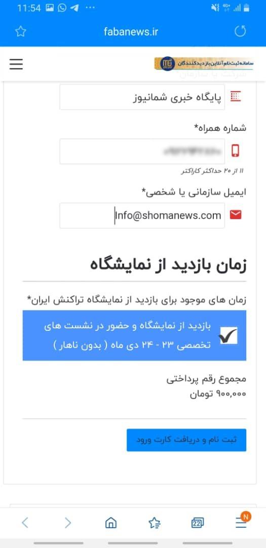 بدعت جدید مجری برگزار کننده نمایشگاه تراکنش؛ ورودی هر خبرنگار ۹میلیون ریال؟!