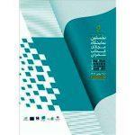 فروش ۲۹ میلیاردی در نمایشگاه مجازی کتاب تهران