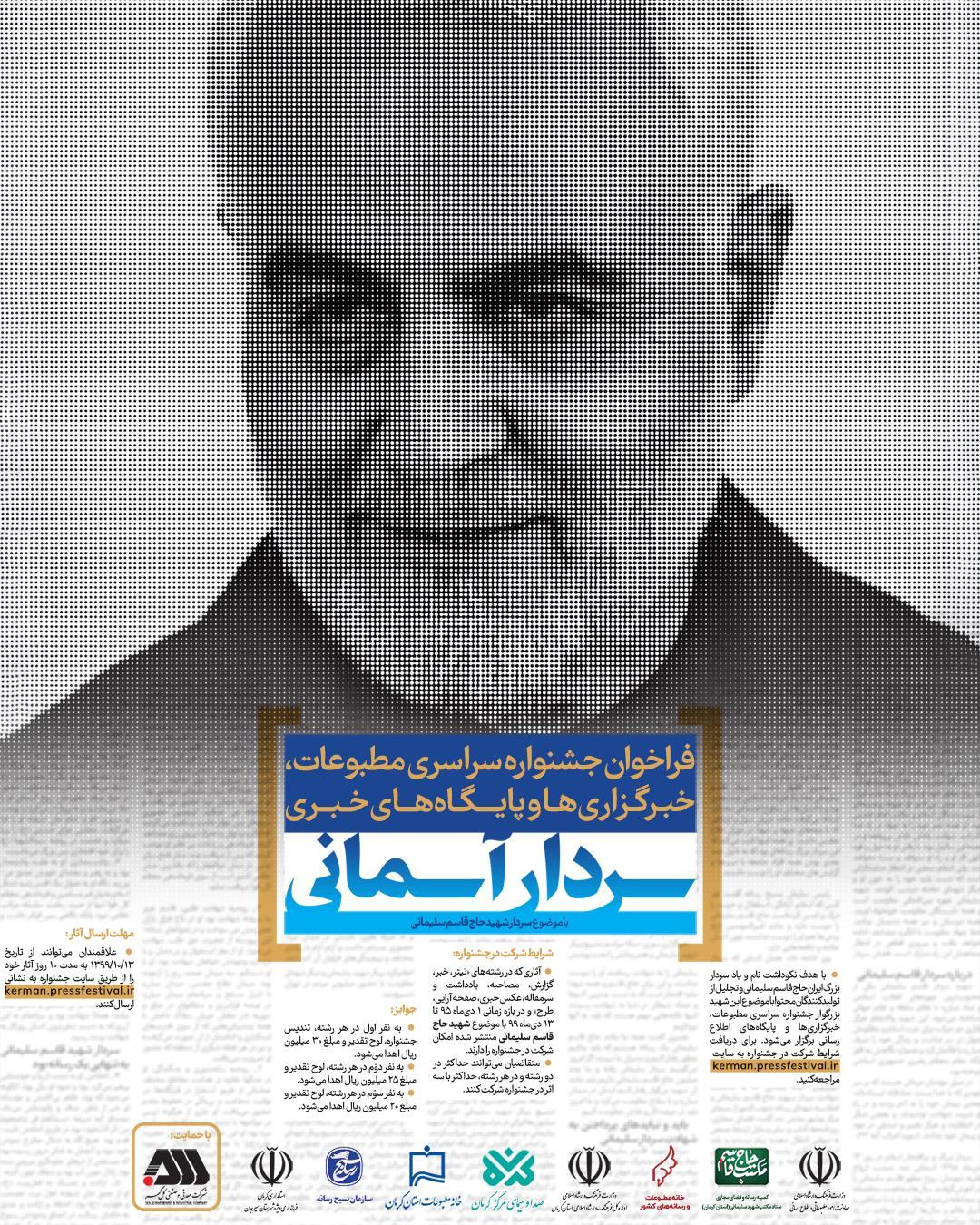 جشنواره مطبوعاتی «سردار آسمانی»