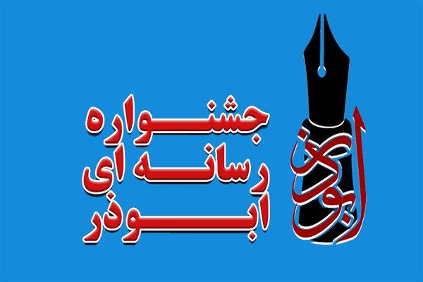 ارسال ۴۷۳ اثر از خبرنگاران چهارمحال و بختیاری به جشنواره ابوذر