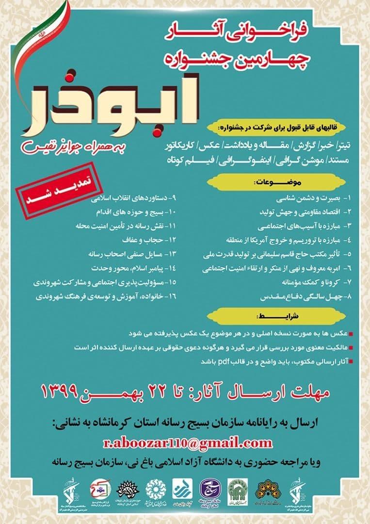 تمدید مهلت ارسال آثار برای چهارمین جشنواره ابوذر کرمانشاه