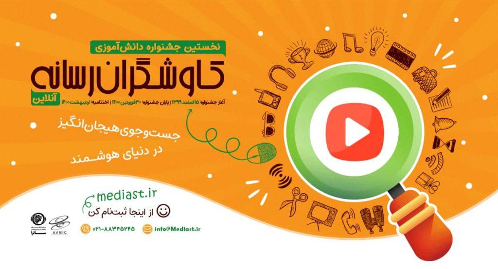 جشنواره دانشآموزی «کاوشگران رسانه» برگزار میشود