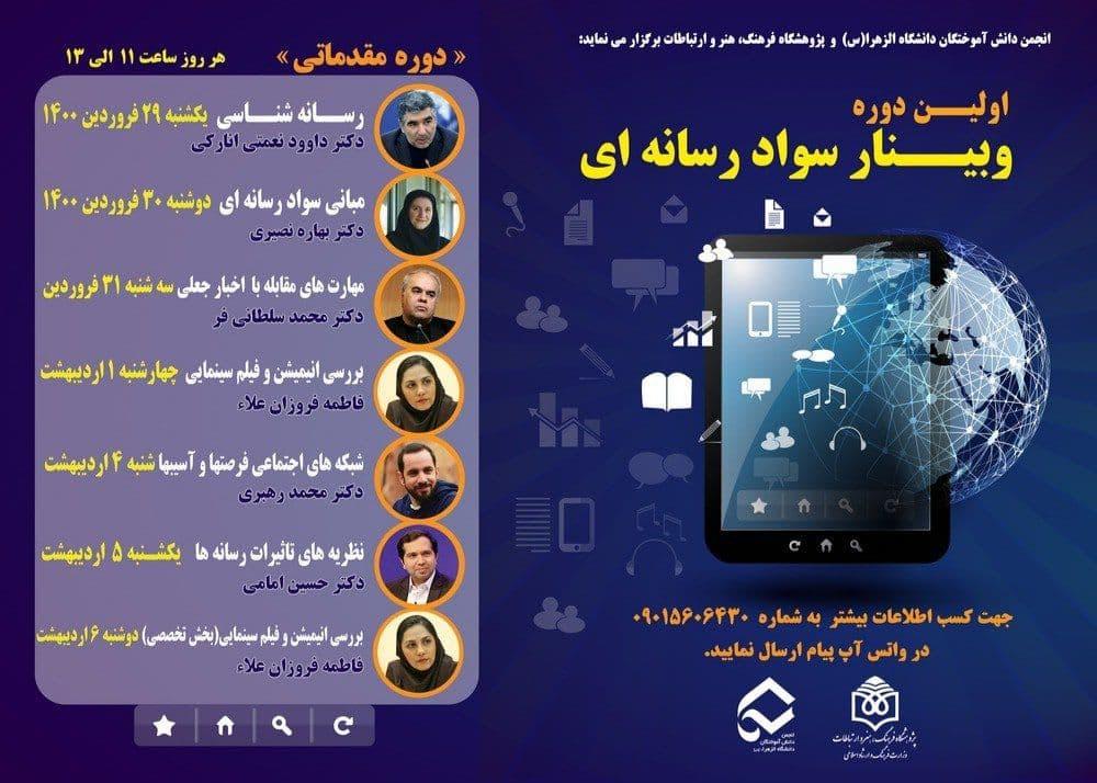 اولین دوره وبینار سواد رسانه ای