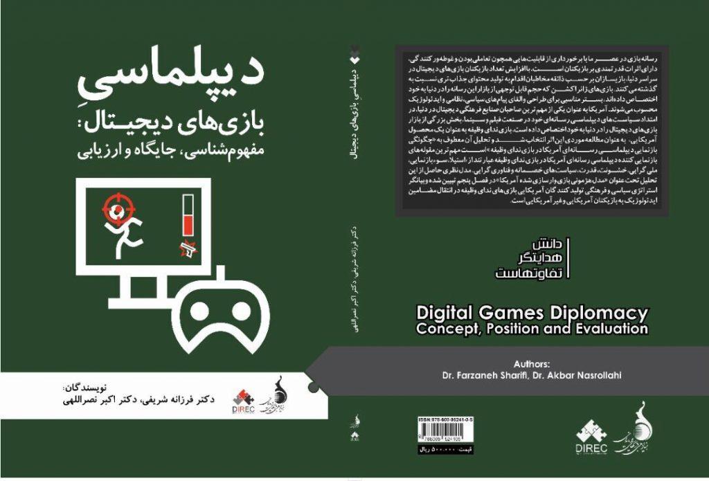 کتاب «دیپلماسی بازیهای دیجیتال» منتشر شد