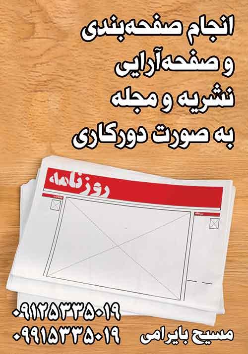 انجام صفحه بندی انواع نشریه و مجله به صورت دورکاری