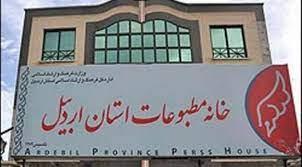 نتایج قرعه کشی فعالان رسانه ای و خبرنگاران استان اردبیل برای اخذ تسهیلات بانکی اعلام شد