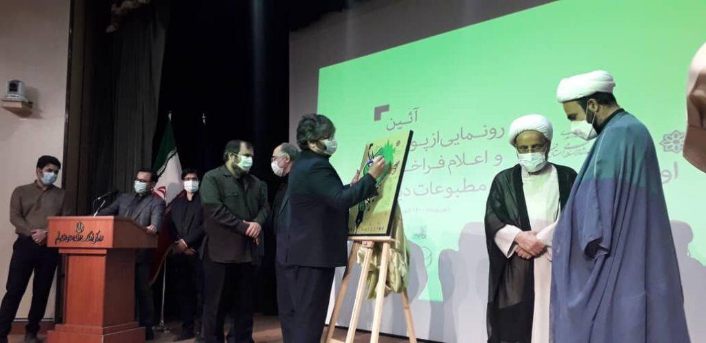 مدیرکل فرهنگ و ارشاد اسلامی قم: نخستین جشنواره ملی مطبوعات دینی در قم برگزار میشود