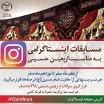 مسابقه مناسبتی اینستاگرامی اربعین حسینی