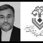 درگذشت مدیر حراست موسسه کمک به توسعه فرهنگ و هنر